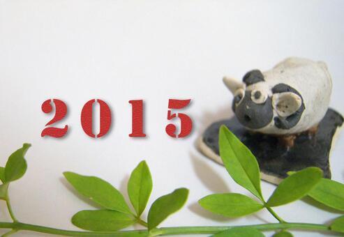 2015年没有发现新年贺卡(羊)1