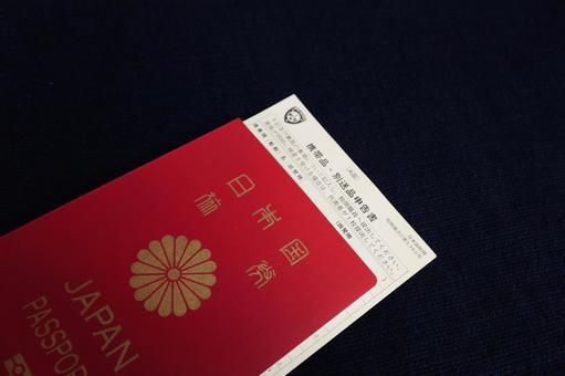 여권과 입국 서류