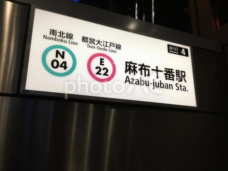 麻布十番駅の写真