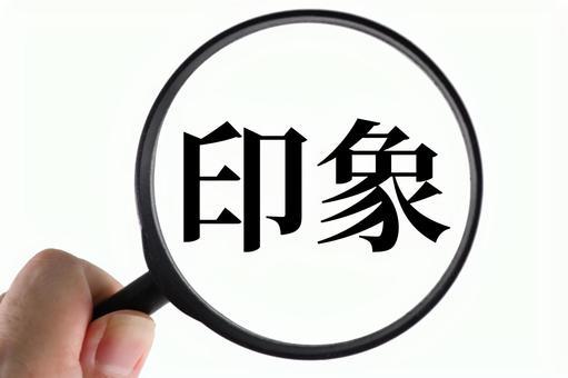 「フリー素材 第1印象」の画像検索結果