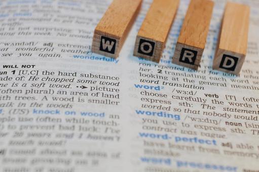 英漢詞典中排列的單詞字母