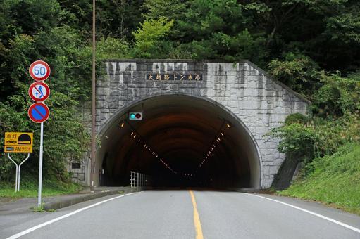 Tunnel (Okoshiji tunnel)