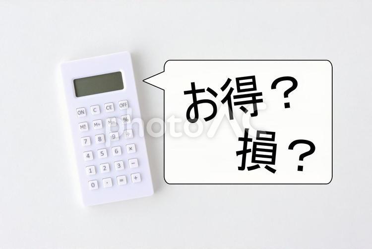 お得か損かの計算の写真