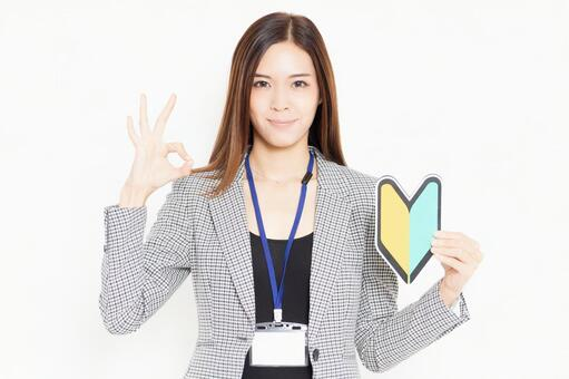 Business woman with a beginner mark
