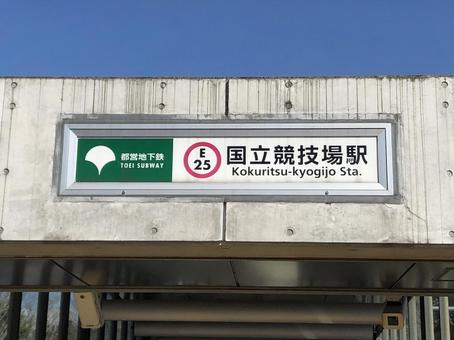 National Stadium Station