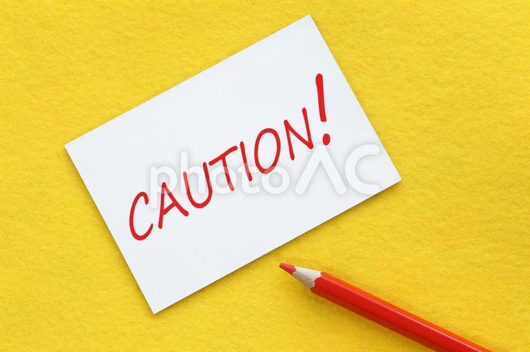 注意して 気を付けて CAUTION イメージ素材 カードの写真