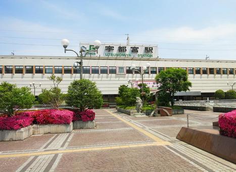 우쓰 노미야 역 서쪽 출구