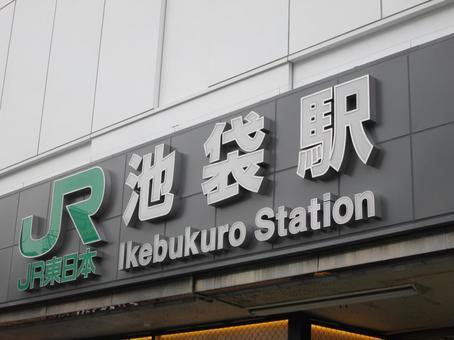 이케부쿠로 역