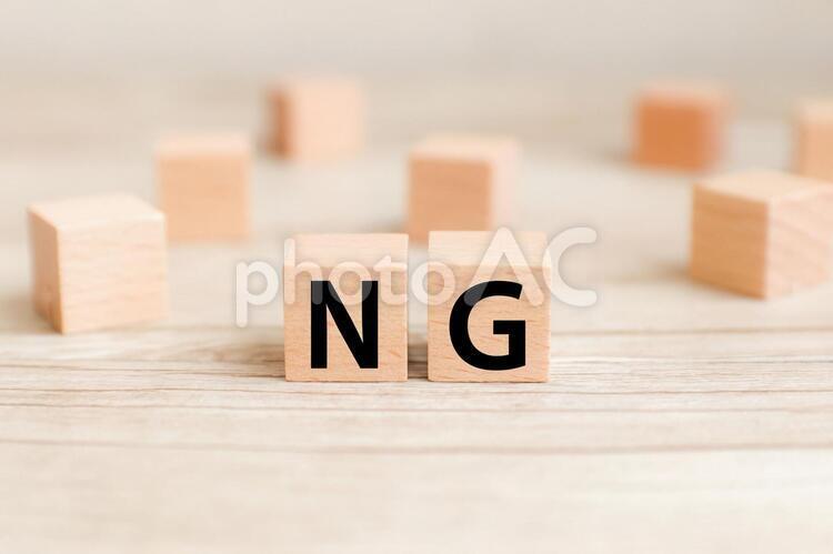 NG ダメ 失敗 文字素材 木のブロックの写真
