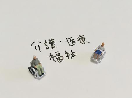 Nursing care / medical care / welfare + elderly people in wheelchairs