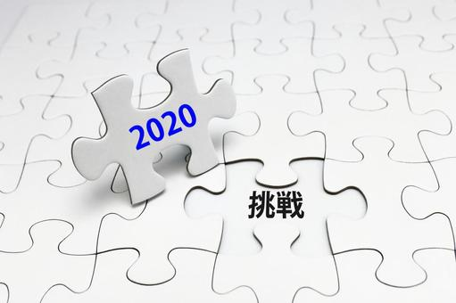 2020 年 抱負 【2021年】おすすめな新年の抱負!職場や学校でも使えるネタ・四文字...