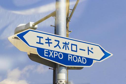 엑스포로드의 도로 표지판