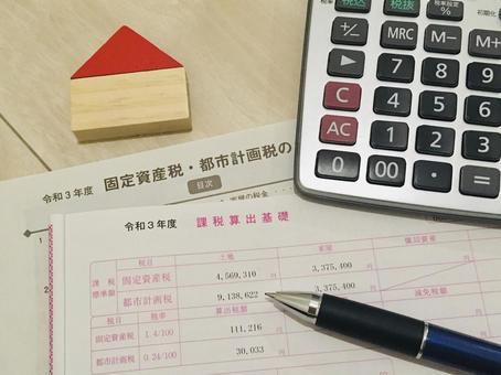 財產稅和城市規劃稅的形象