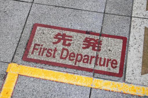 Shinkansen home starting lineup mark