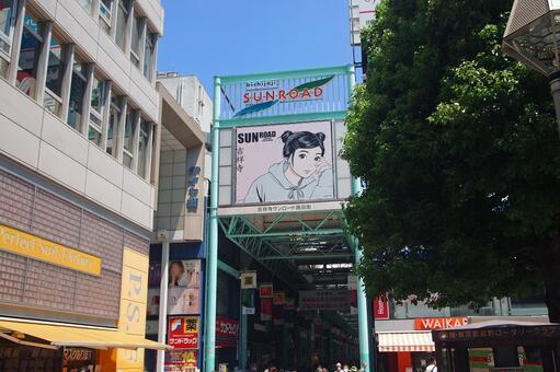 吉祥寺太陽路購物街