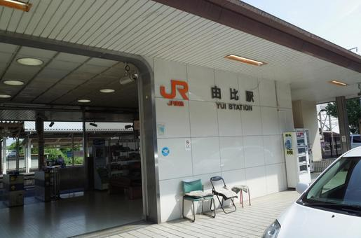 Yui station building