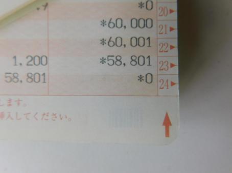 저금 0 엔