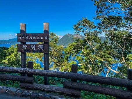 [Hokkaido] Lake Mashu