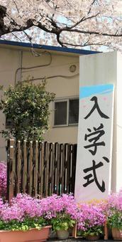 Sakura · Entrance Ceremony (Vertical)
