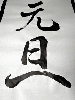 Xi Xing New Year's Script 3