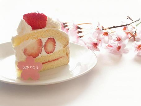 Strawberry shortcake (Congratulations)