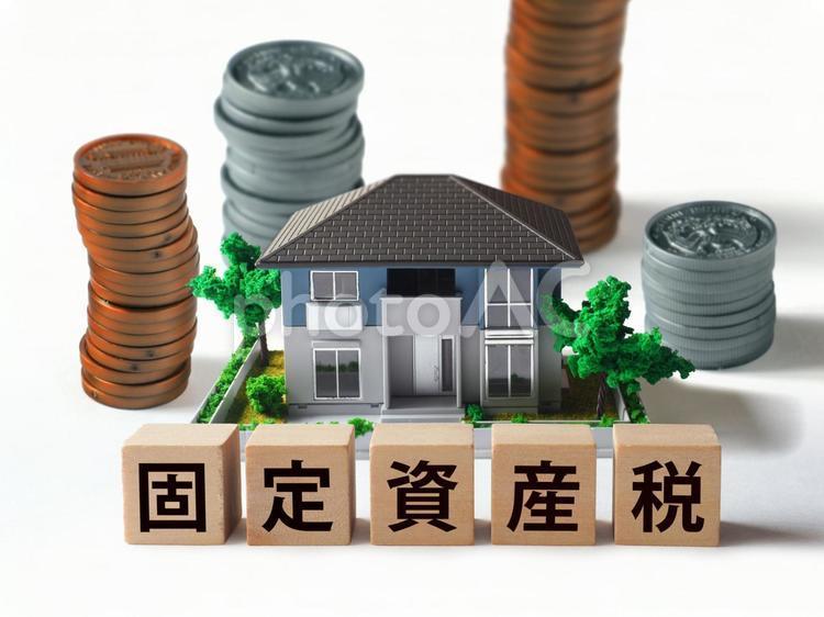 固定資産税イメージの写真
