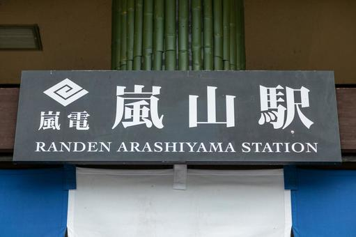 Exterior signboard of Arashiyama Station in Ukyo-ku, Kyoto