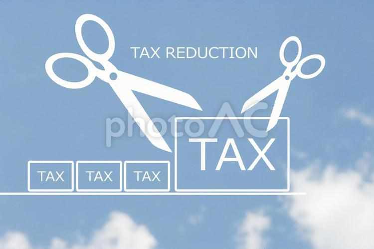財テク―節税の写真