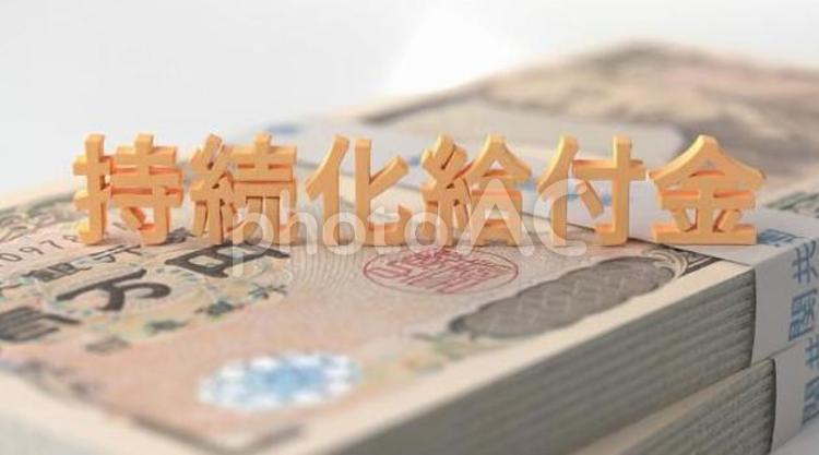 持続化給付金の写真