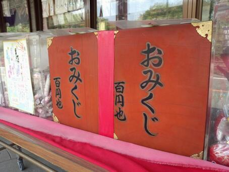 Saitama prefecture Hidaka City: waterfall immobility