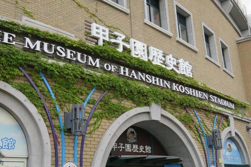 Hanshin Koshien Stadium Koshien History Hall