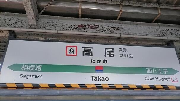 다카오 역 목표