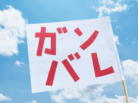 Ganbare flag_blue sky background