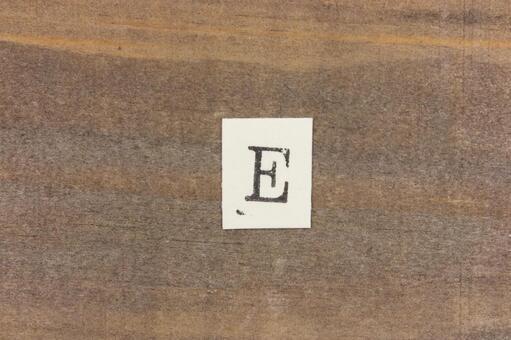 在字母表乏的邮票