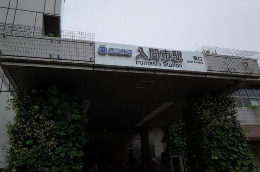 Iruma-shi station building