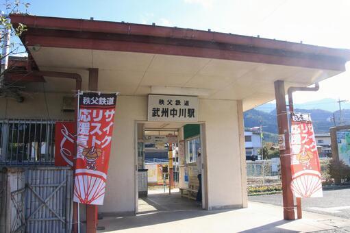 Kyushu Nakagawa Station Building