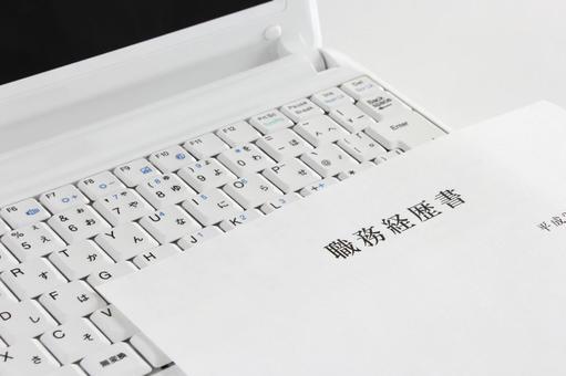 PC와 서류