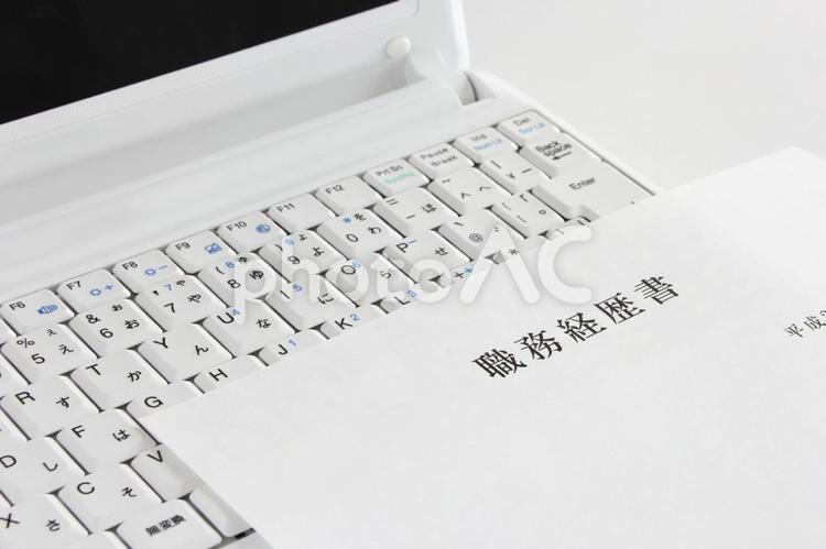 パソコンと書類の写真