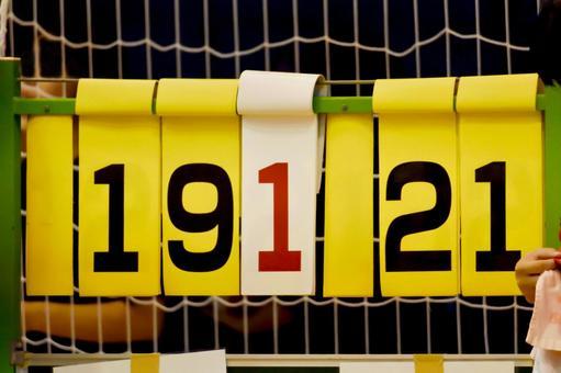 19-21(排球比赛)