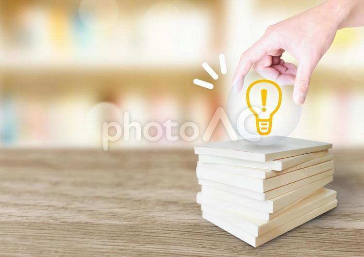 本とひらめき 読書 発見の写真