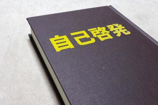 Self-development book