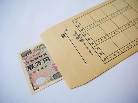 수업료 봉투 3