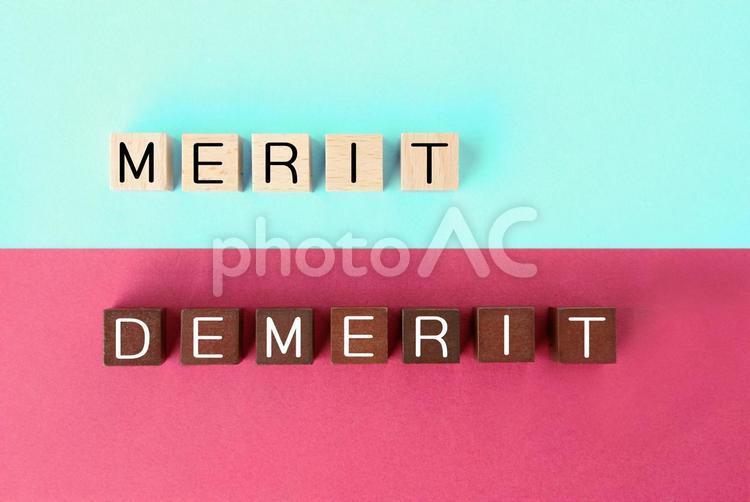 メリットとデメリットの写真