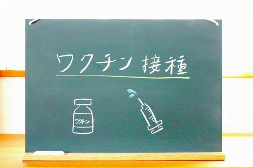 Blackboard letters that say vaccination