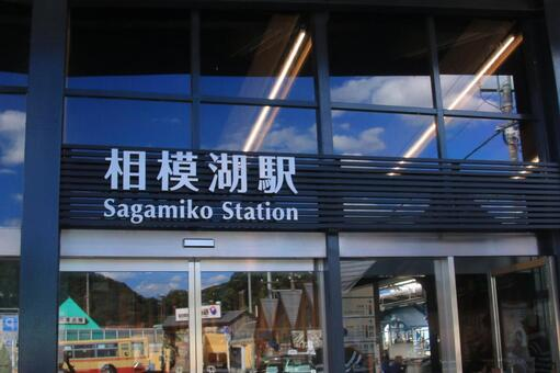 Sagami-ko Station building