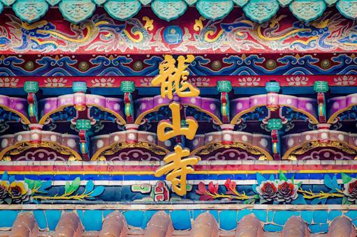 대만을 대표하는 파워 스포트 타이페이 (龍 山寺)