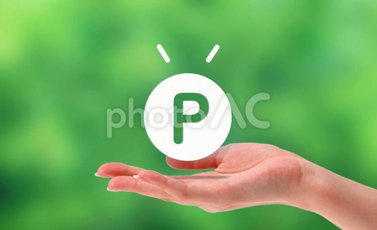 ポイントがたまるイメージの写真