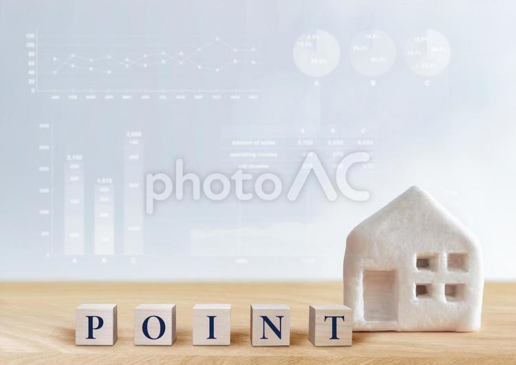 家の模型とポイントの文字の写真