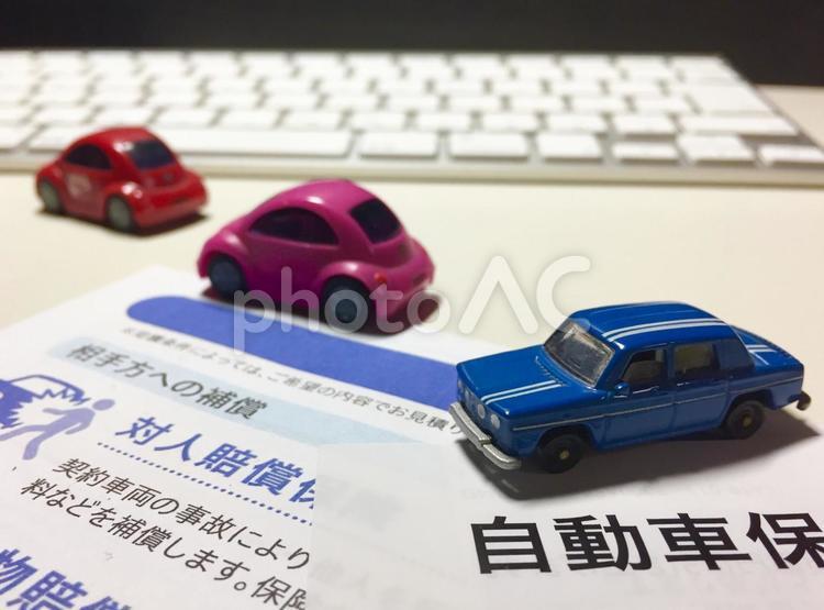 自動車保険の見直しの写真