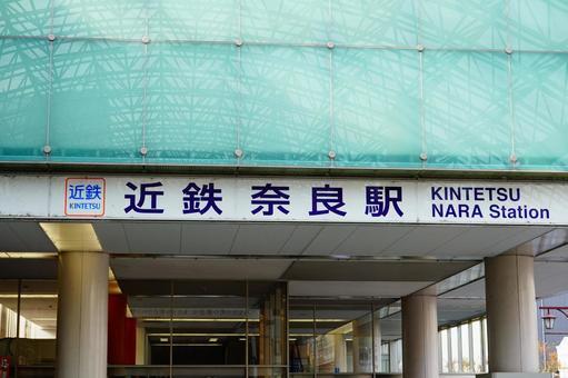 긴테쓰 나라 역 앞